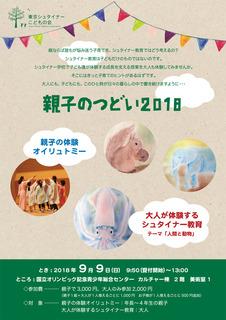 2018_summer_event1.jpg