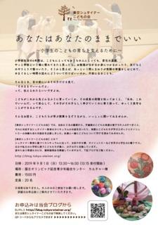 9月1日講演会チラシ.jpg